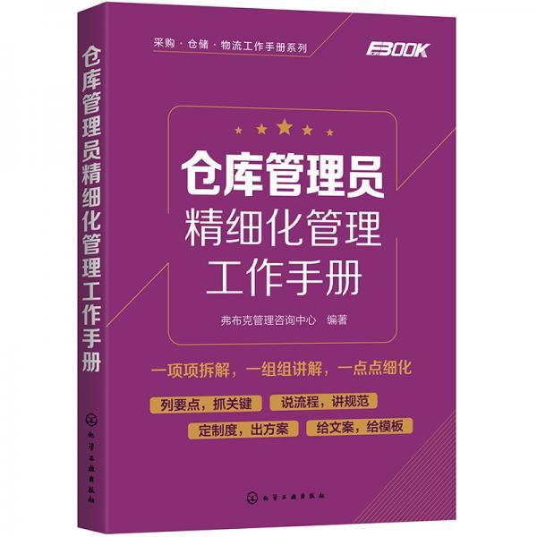采购·仓储·物流工作手册系列--仓库管理员精细化管理工作手册
