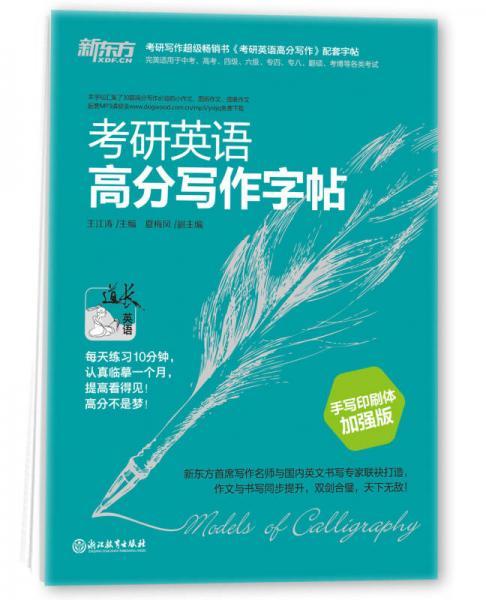 新东方 考研英语高分写作字帖(手写印刷体加强版)