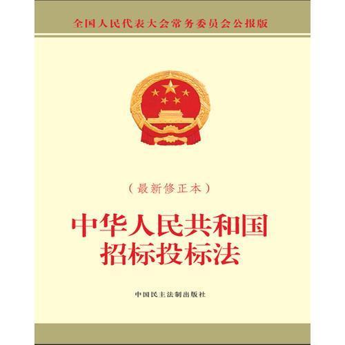 中华人民共和国招标投标法(最新修正本)