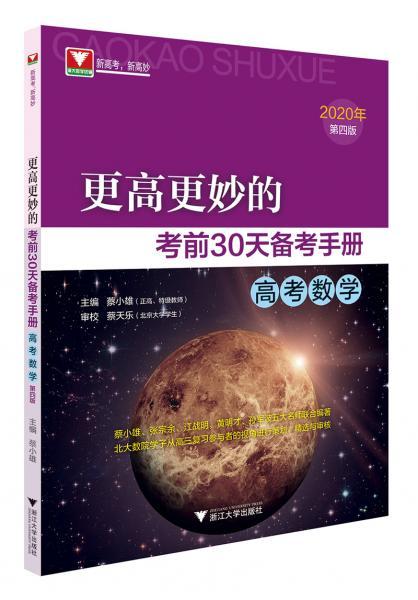更高更妙的考前30天备考手册(高考数学)(第四版)