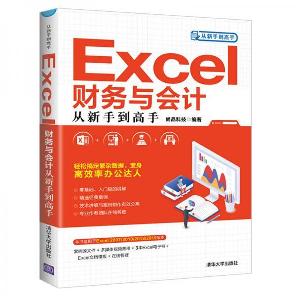 Excel财务与会计从新手到高手(从新手到高手)