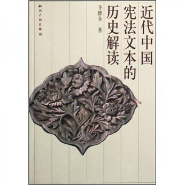 近代中国宪法文本的历史解读