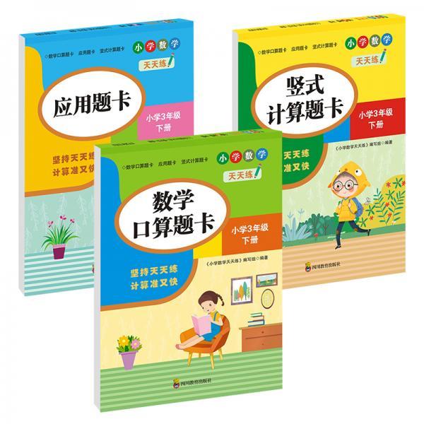 (全套3本)小学数学天天练三年级(下册)口算题卡+应用题卡+竖式计算题卡(人教版)