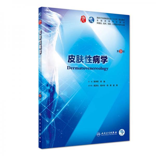 皮肤性病学(第9版/本科临床/配增值)