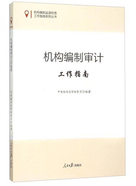 机构编制监督检查工作指南系列丛书:机构编制审计工作指南