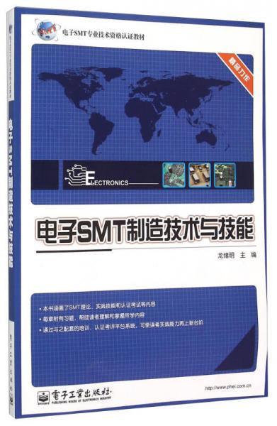 电子SMT制造技术与技能