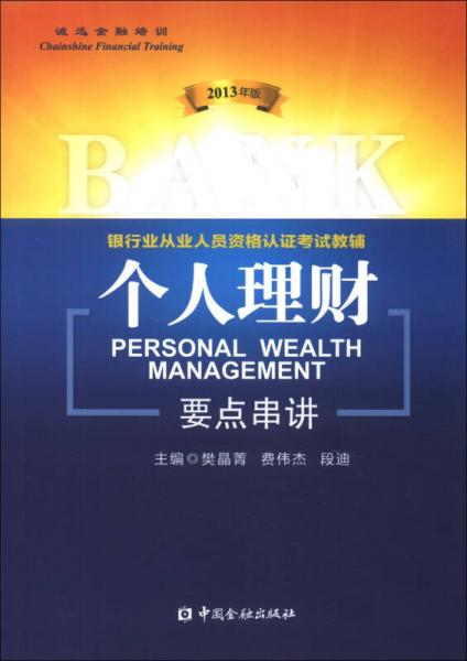 银行业从业人员资格认证考试教辅:个人理财要点串讲(2013年版)