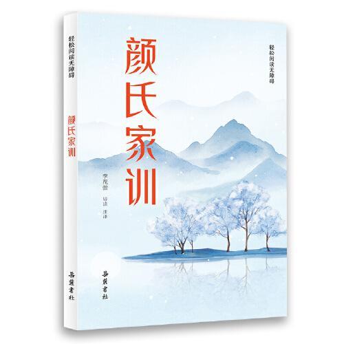 颜氏家训(轻松阅读无障碍)