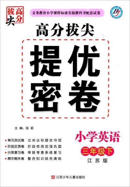 高分拔尖提优密卷:小学英语(三年级下 江苏版)