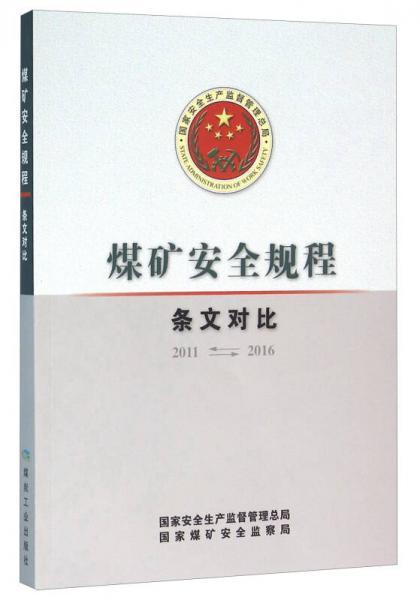 煤矿安全规程(条文对比 2011-2016)