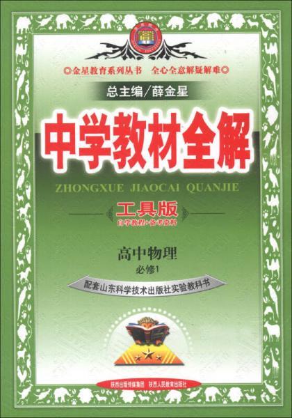 金星教育系列丛书·中学教材全解:高中物理(必修1)(山东科技版)(工具版)(2013版)