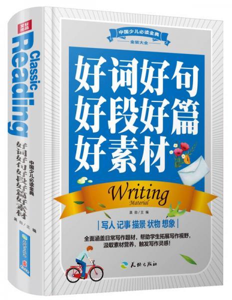 中国少儿必读金典(全优新版):好词好句好段好篇好素材