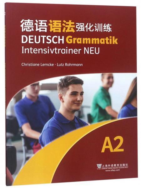 德语语法强化训练(A2)