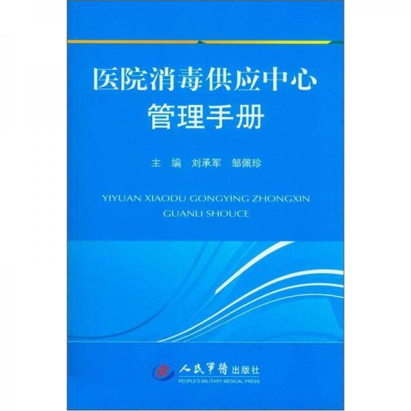 医院消毒供应中心管理手册