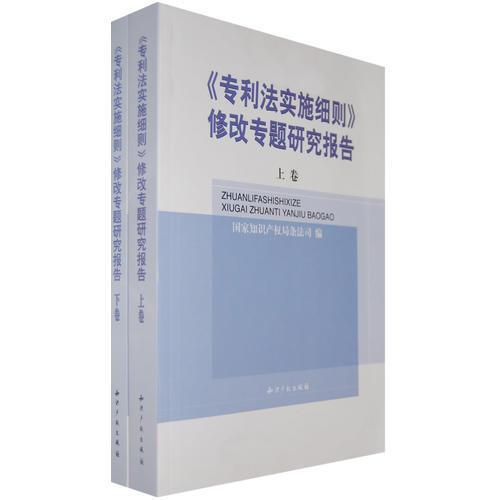 《专利法实施细则》修改专题研究报告(全二卷)