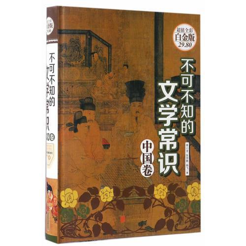 不可不知的文学常识·中国卷