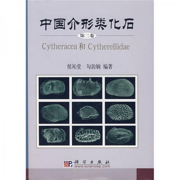 中国介形类化石(第2卷)