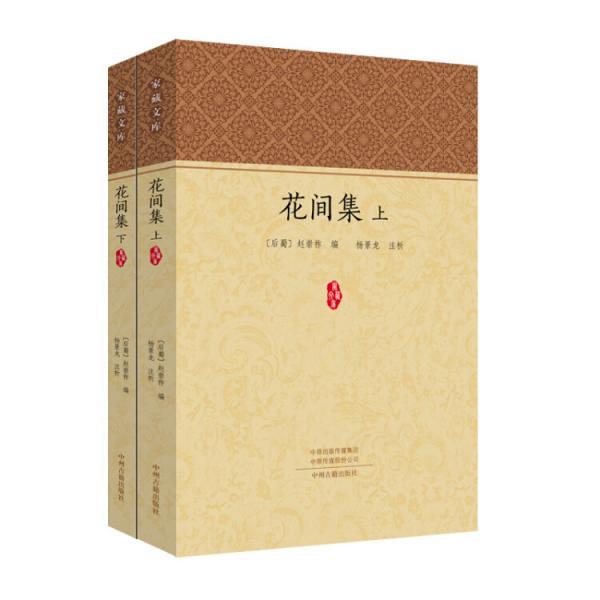 家藏文库:花间集(套装上下册)