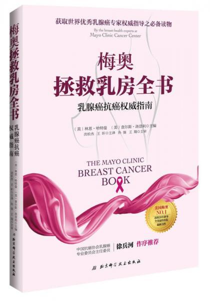 梅奥拯救乳房全书
