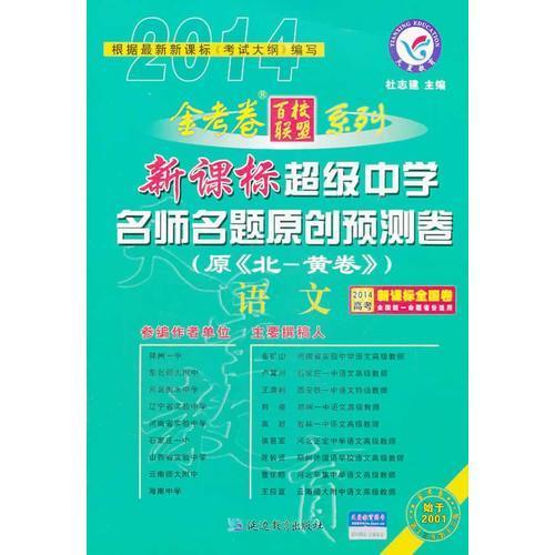 2013-2014年超级中学名师名题原创预测卷 语文