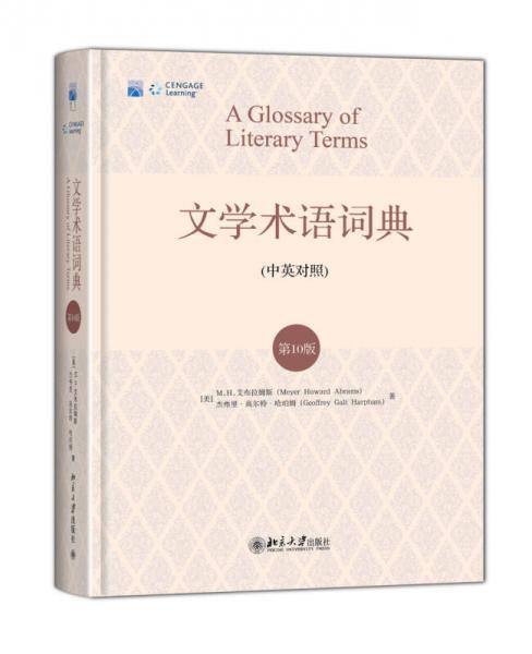 文学术语词典(第10版)