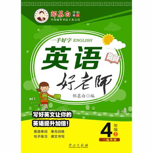 17秋邹慕白字帖英语好老师-三起外研4年级(上)