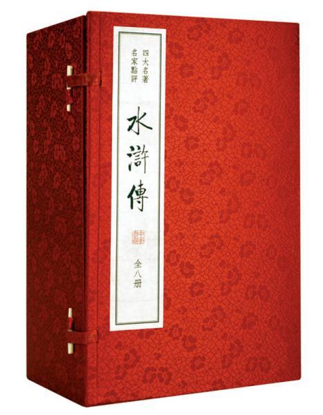 水浒传/四大名著 名家点评(双色线装本 套装1-8册)