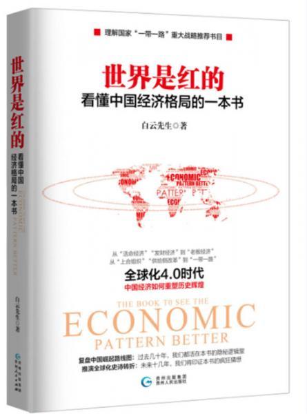世界是红的:看懂中国经济格局的一本书