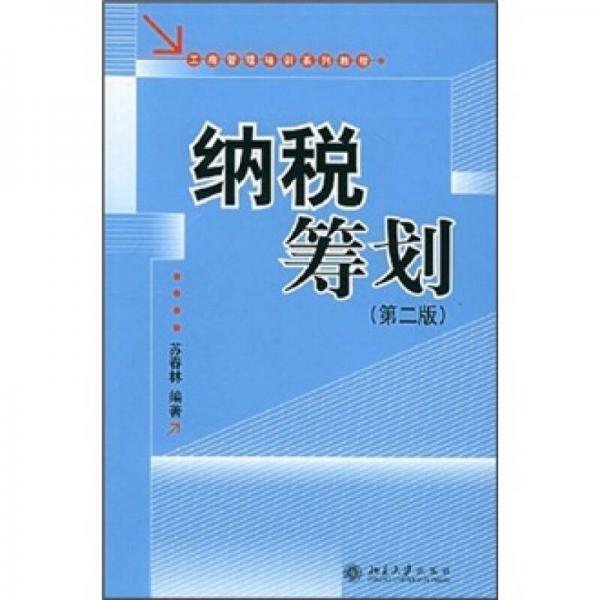 工商管理培训系列教程:纳税筹划(第2版)