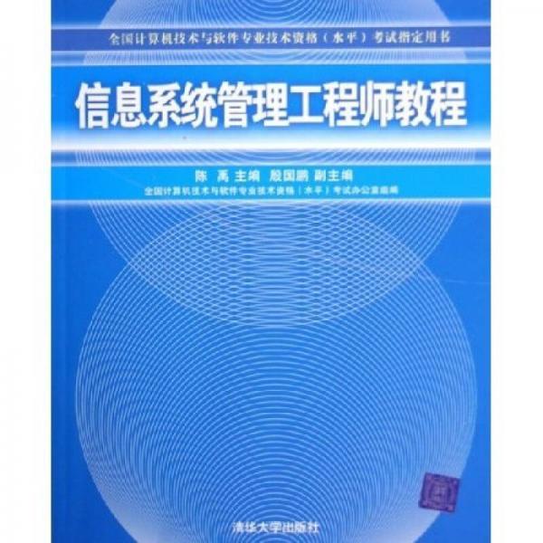 信息系统管理工程师教程