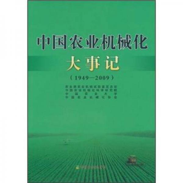 中国农业机械化大事记(1949-2009)