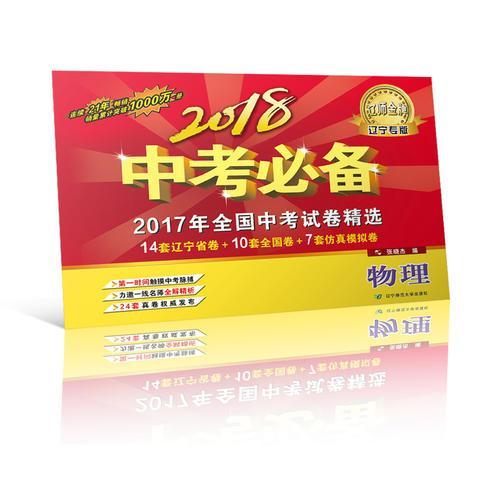 2018中考必备(辽宁专版)物理