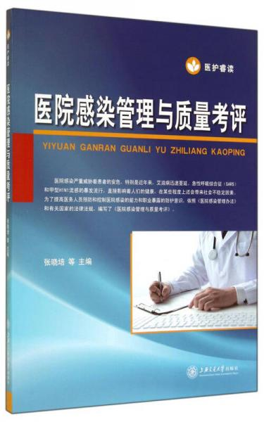 医院感染管理与质量考评