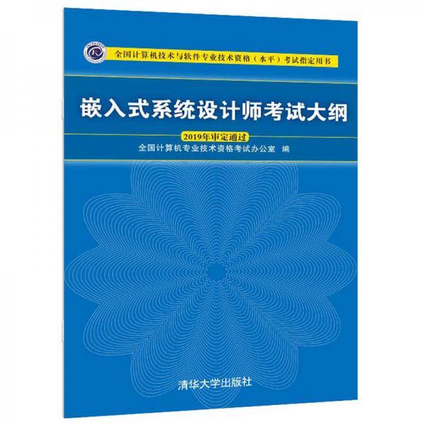 嵌入式系统设计师考试大纲/全国计算机技术与软件专业技术资格(水平)考试指定用书