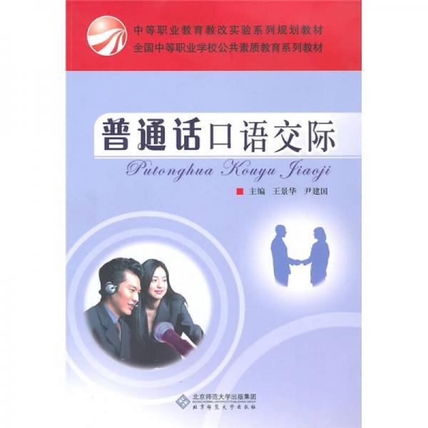 中职教材:普通话口语交际