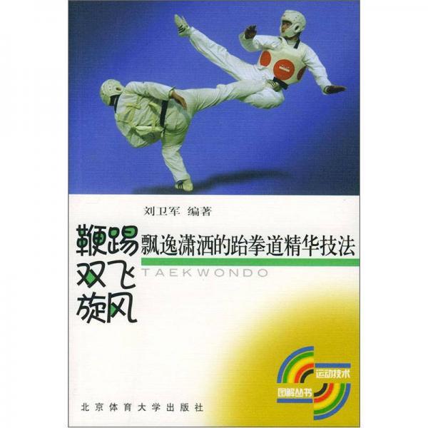 鞭踢双飞旋风飘逸潇洒的跆拳道精华技法