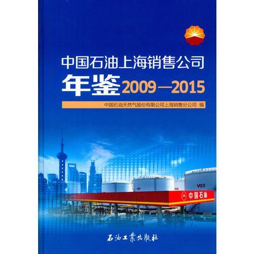 中国石油上海销售公司年鉴(2009—2015)