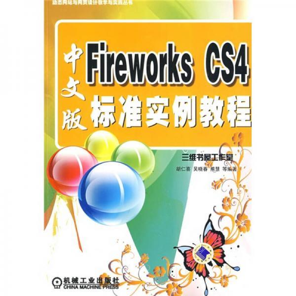 Fireworks CS4中文版标准实例教程