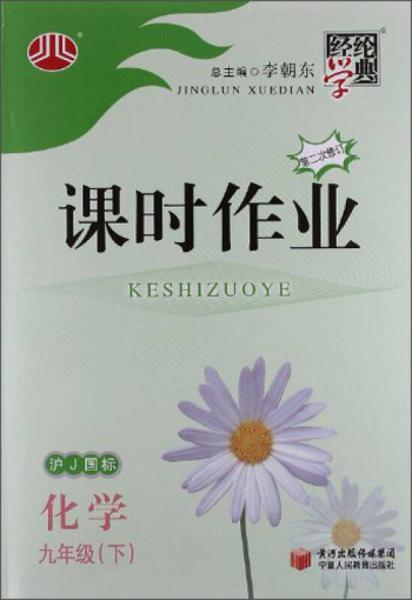经纶学典·课时作业:化学(9年级下)(沪J国标)(第2次修订)(2013)