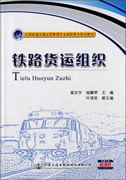 铁路货运组织