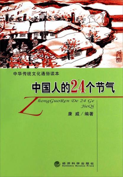 中国人的24个节气