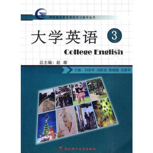 大学英语(三)