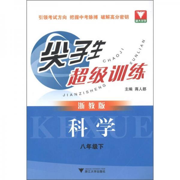 尖子生超级训练:科学(8年级下)(浙教版)
