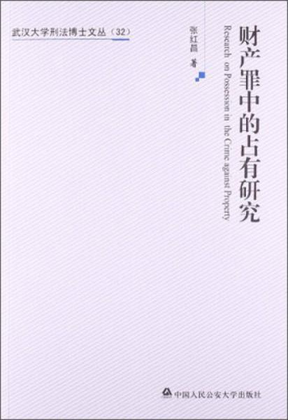 武汉大学刑法博士文丛(32):财产罪中的占有研究