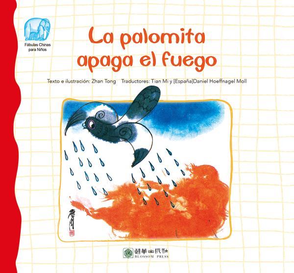 读给孩子的成长寓言:小鸽子救火(西)