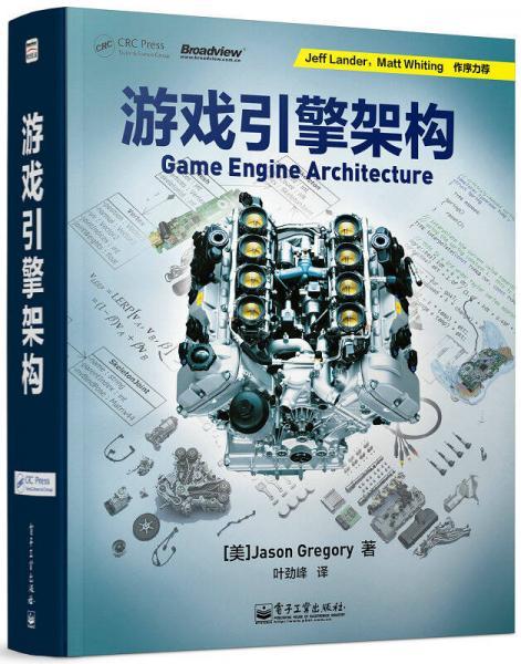 游戏引擎架构