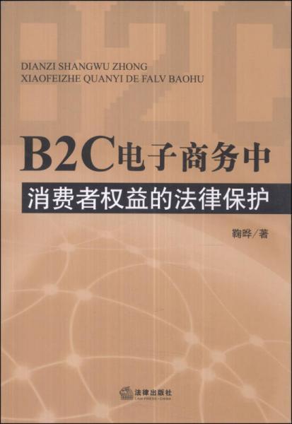 B2C电子商务中消费者权益的法律保护