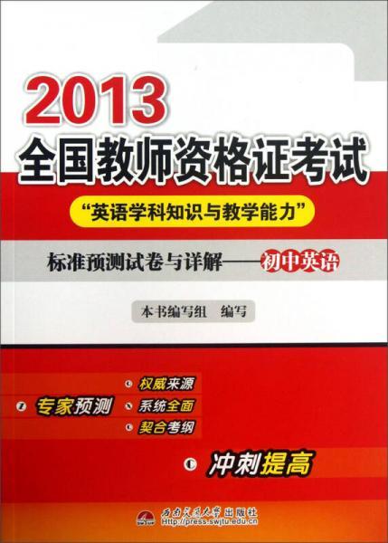 """2013全国教师资格证考试""""英语学科知识与教学能力""""标准预测试卷与详解:初中英语"""