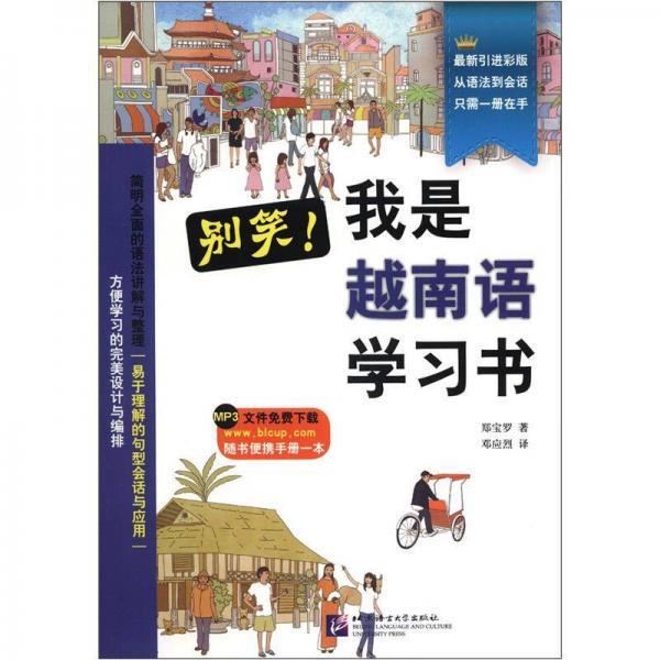 别笑!我是越南语学习书