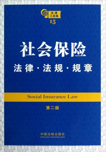 社会保险:法律·法规·规章(第2版)